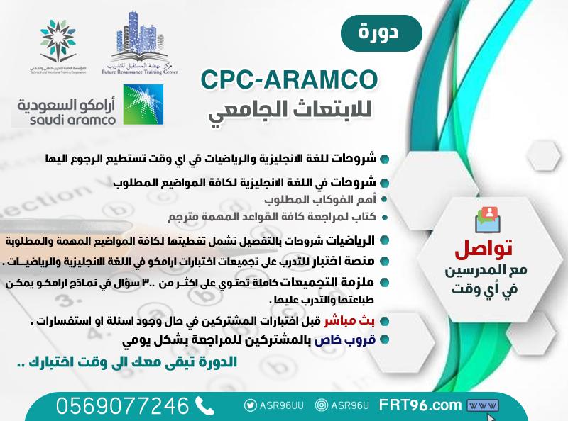 دورة اختبار ارامكو Aramco Cpc للإبتعاث الجامعي منصة نهضة المستقبل التعليمية